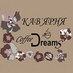 "Кафе ""CoffeeDreams"""